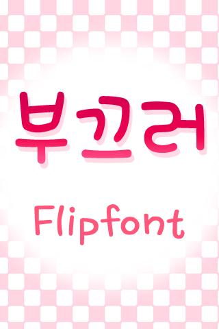 TDShy™ Korean Flipfont