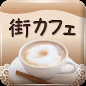 「街カフェ」全国のカフェを探せるクーポンアプリ