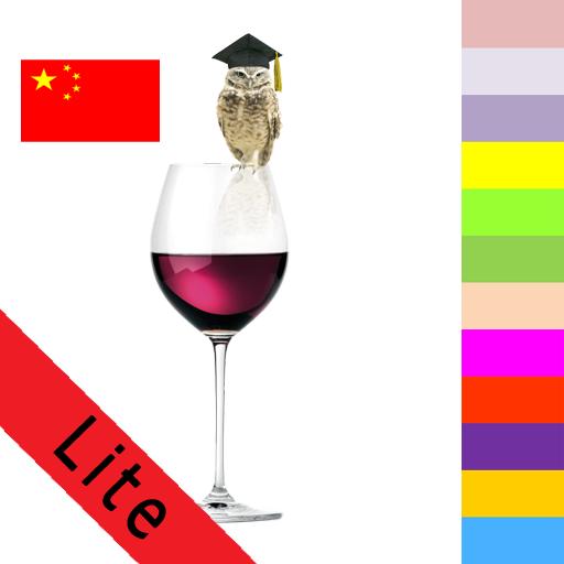 教育必備App|葡萄酒培训 Lite LOGO-綠色工廠好玩App