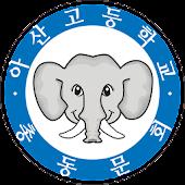 아산고등학교총동문회