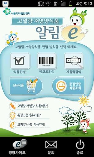 New 고열량저영양 알림-e