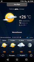 Screenshot of Gismeteo lite