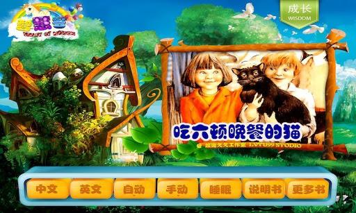 智慧谷 成长系列 吃六顿晚餐的猫 ● 童话故事 宝宝故事