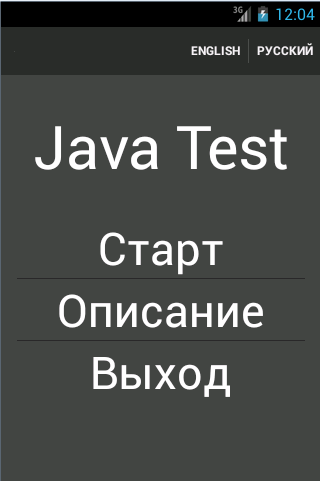 Java Тест