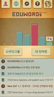 EDUWORDs-영어 단어장- screenshot thumbnail