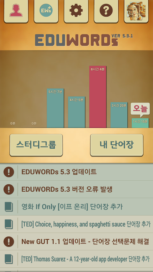 EDUWORDs-영어 단어장- screenshot