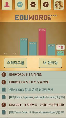 EDUWORDs-영어 단어장 5.4.55 screenshot 493924