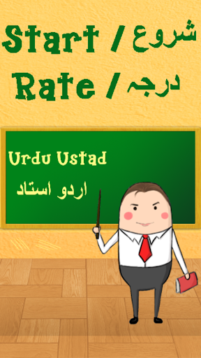 Urdu Ustad Alif Be Flashcard