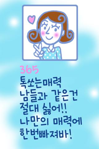 365톡쏘는매력™ 한국어 Flipfont