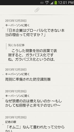 無料新闻Appの日経ビジネス for Android|記事Game