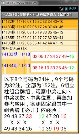 z【简体中文试用版】六合彩8数2星历史立柱终极版路组合