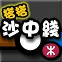 搭搭沙中綫Tap Tap SCL logo