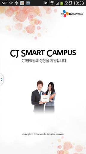 CJ SMART CAMPUS 모바일 앱