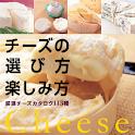 チーズの選び方・楽しみ方 厳選チーズカタログ113種 logo