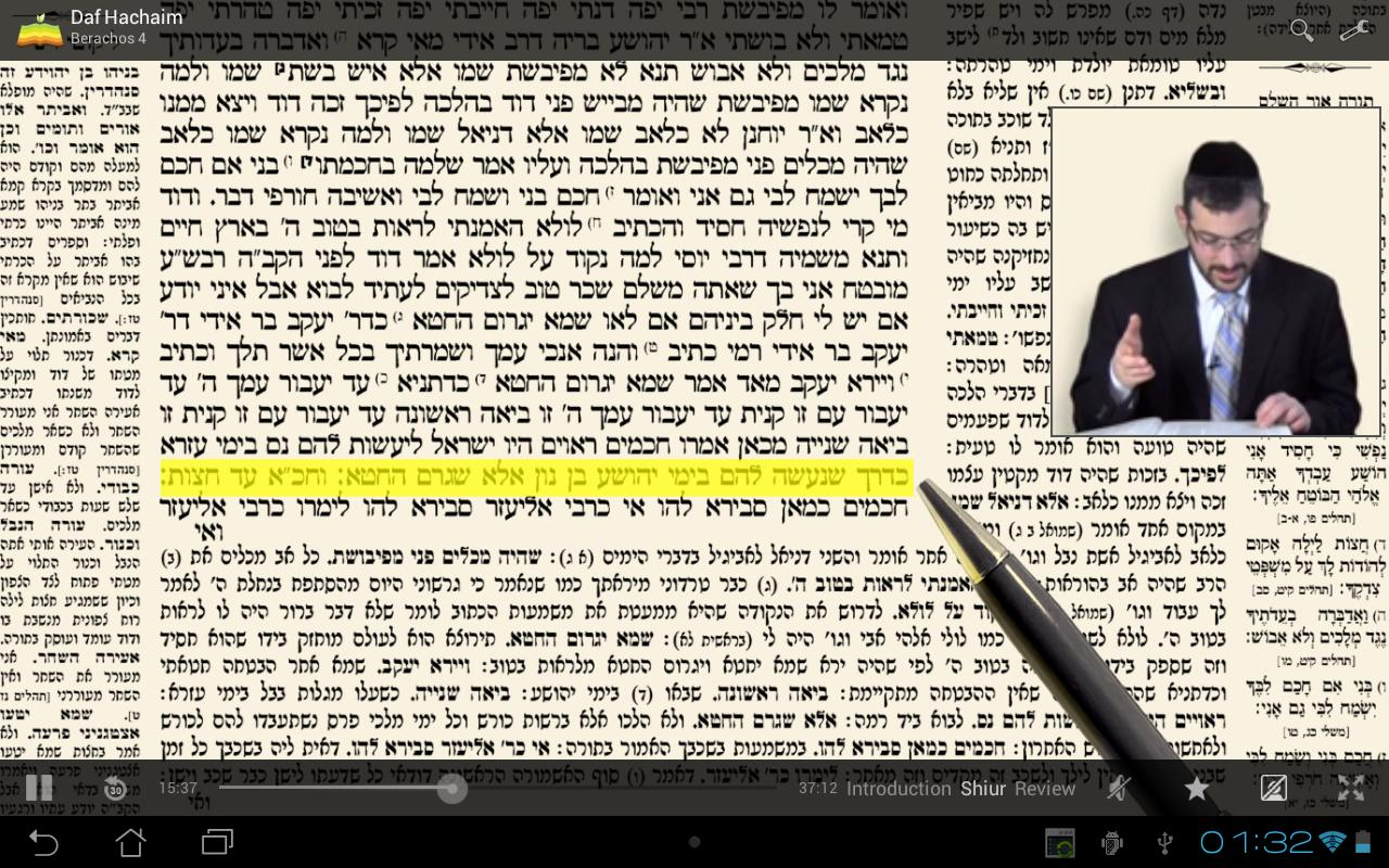 Daf Hachaim- screenshot