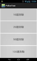 Screenshot of 警用裝備常識測驗