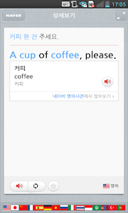 Naver Global Phrase-네이버 글로벌회화- screenshot thumbnail