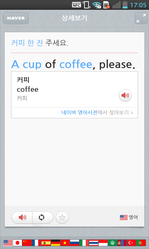 Naver Global Phrasebook - screenshot