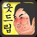 웃드립[웃김 종결자] icon