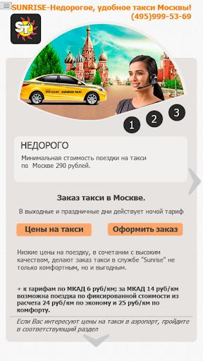Sunrise Taxi