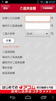 Screenshot of アコムナビ