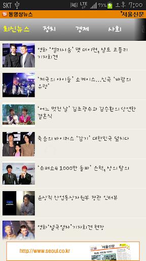 서울신문 동영상뉴스