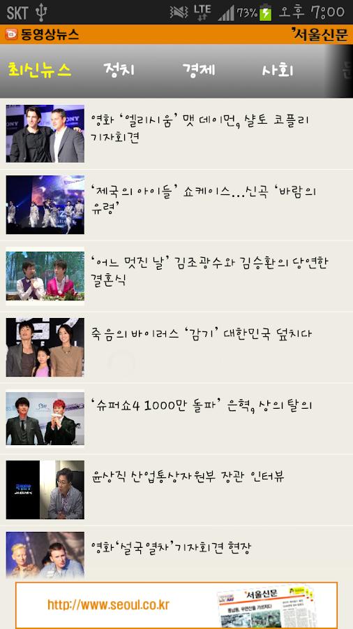 서울신문 동영상뉴스 - screenshot