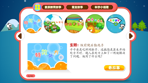 【免費教育App】熊猫识字-APP點子
