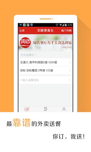 玩生活App|到家美食会免費|APP試玩