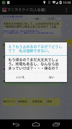玩益智App|アニヲタクイズ(人生相談テレビアニメーション「人生」編)免費|APP試玩