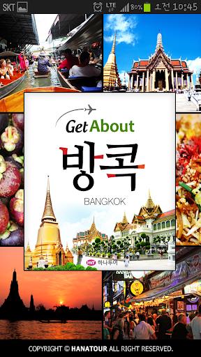 하나투어 방콕여행 가이드 - Get About