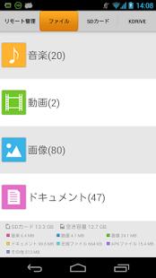 玩工具App|DataManager[ファイル管理/共有/バックアップ]免費|APP試玩