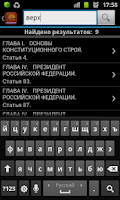 Screenshot of Конституция РФ