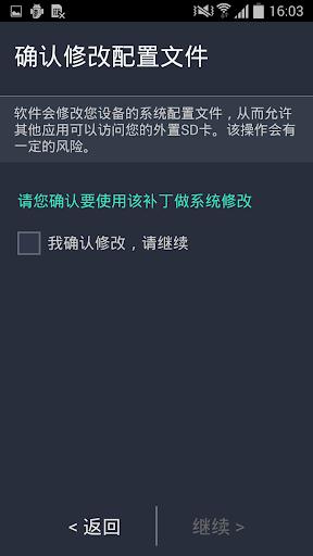 【免費工具App】安卓4.4外置SD補丁-APP點子
