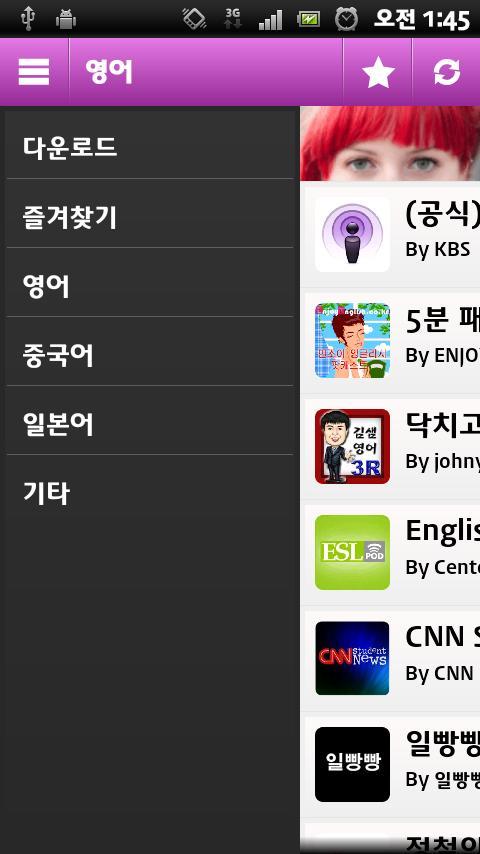 영어팟 - 영어공부 팟캐스트- screenshot