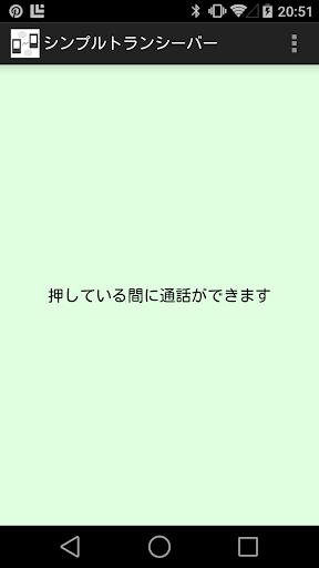シンプルトランシーバー 通訊 App-愛順發玩APP