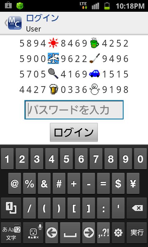 Mobile Connect- screenshot
