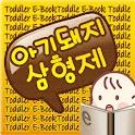 이지넷★아기돼지 삼형제 logo
