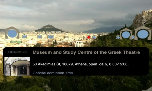 Greek Museums screenshot