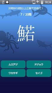 魚へん漢字クイズ!- screenshot thumbnail