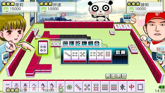 iTaiwan Mahjong Free Screenshot 20