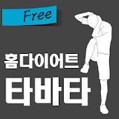 홈다이어트 타바타(free)
