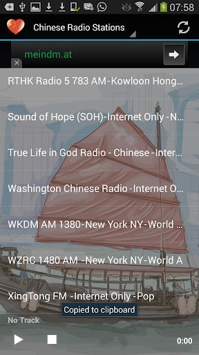 玩免費音樂APP|下載中國廣播電台 app不用錢|硬是要APP