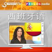 西班牙语 -SPEAKIT! (视频课程) (d)