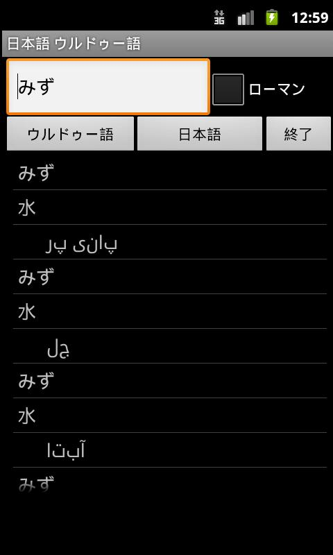 Japanese Urdu Dictionary - screenshot