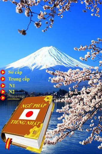日語語法總結。