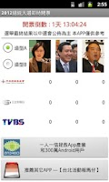Screenshot of 2012 Taiwan President