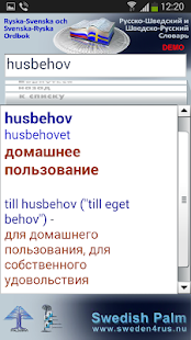 Swedish-Russian Dictionary DEM- screenshot thumbnail