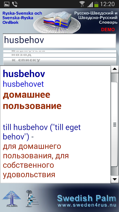 Swedish-Russian Dictionary DEM- screenshot