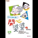 開心婆婆2四格電子版② (manga 漫画/Free) logo